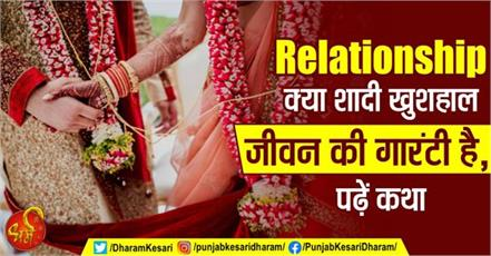 does marriage guarantee of a happy life