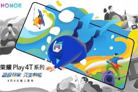 honor play 4t arriving on april 9 specs revealed