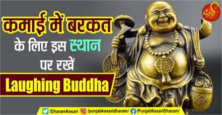 types of laughing buddha and their meaning in hindi