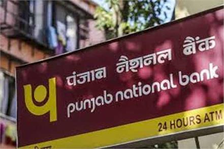 lockdown pnb bank took a big decision abolished this charge