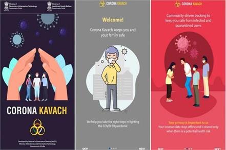 govt discontinues corona kavach app