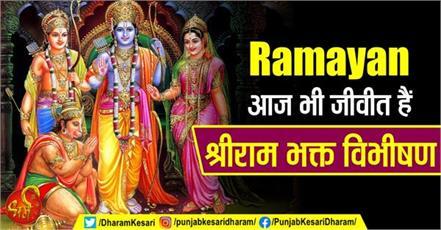katha of ram bhakt vibhishan