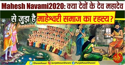 mahesh navami 2020 story related of maheshwari society