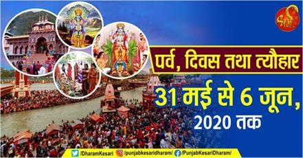 fast and festival from 31st may to 6th june in hindi