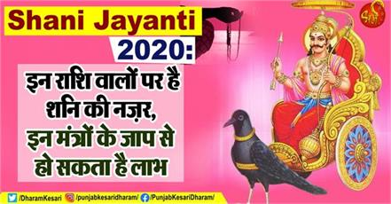 shani jayanti special shani dev magical mantra in hindi