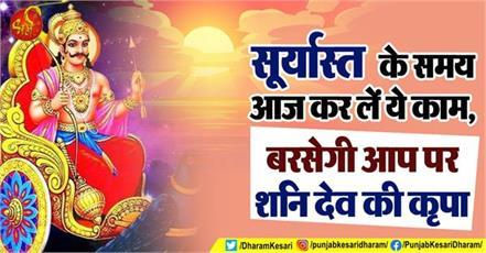 shani jayanti 2020 special jyotish upay in hindi
