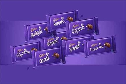 for the first time in 70 years dairy milk changed its logo