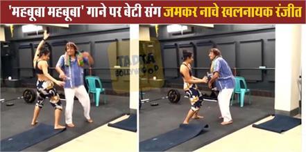 ranjeet dance on mehbooba song with daughter divyanka bedi