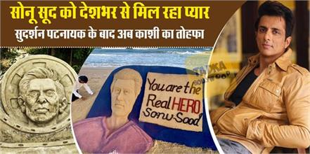 kashi artist made sonu sood picture on sand and show his love to actor