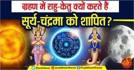 hindu mythology rahu and ketu are behind the eclipse