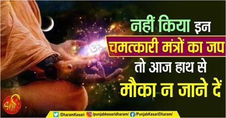 powerful mantra in hindi
