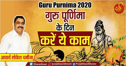 how to celebrate guru purnima