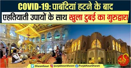 covid19 gurudwara opened after 110 days in dubai