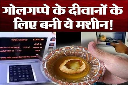 a special machine prepared for the lovers of golgappa