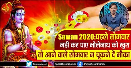 sawan 2020 special jyotish upay of lord shiva in hindi