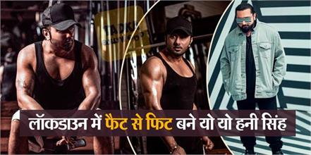 yo yo honey singh amazing transformation during lockdown