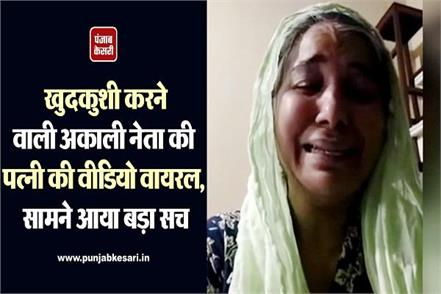 video goes viral akali leader wife committing suicide