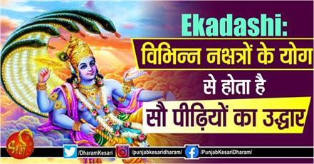 ekadashi
