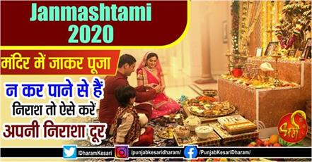 janmashtami 2020 special jyotish upay in hindi