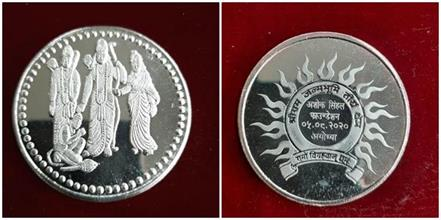 silver coin will be given to guests who participate in bhumi pujan