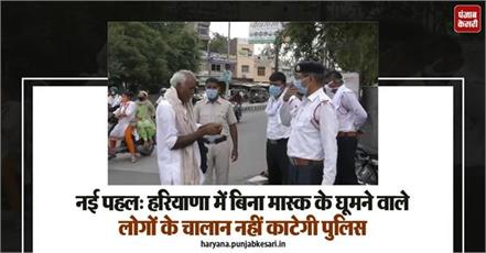 police will not deduct invoices of people traveling without masks in haryana