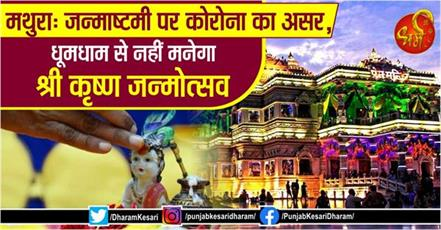 due to corona janmashtami will not be celebrated with great pomp in mathura