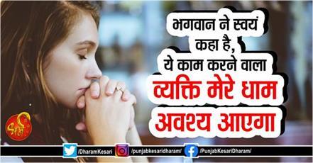 religious katha