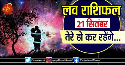 daily love horoscope in hindi