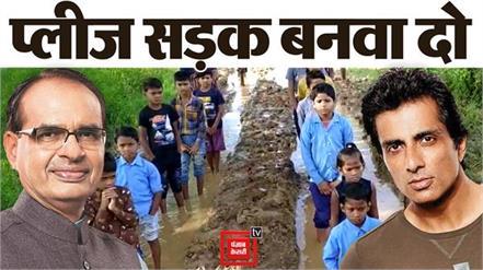 innocent children make emotional appeal to sonu sood and cm shivraj