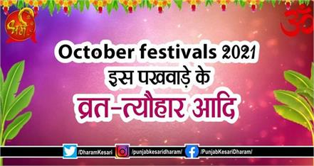 october 2021 calendar with holidays and festivals list