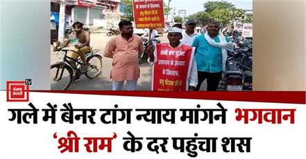 police harassment a person reached for justice at the rate of shri ram