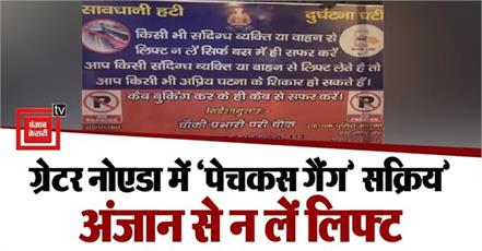 screwkus gang active in greater noida police put up posters do it in buses