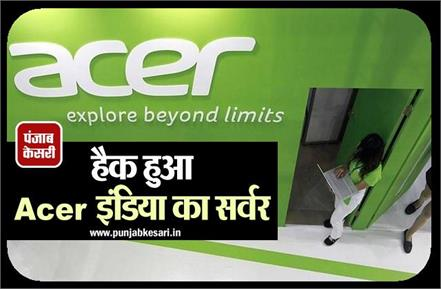acer india servers hacked