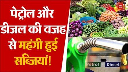petrol diesel increased the prices of green vegetables in the festive season