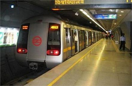 if you are going to travel by delhi metro on sunday then read this news