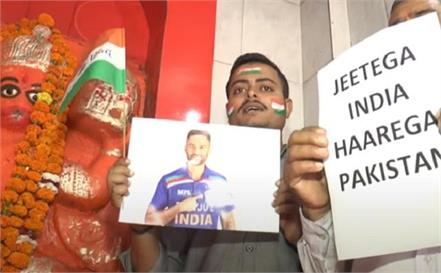 cricket fans got worship done in kanpur before india pakistan match