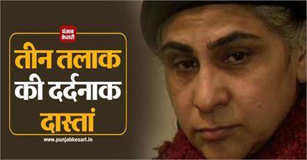 national news punjab kesari triple divorce huma hashim delhi court