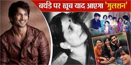 sushant singh rajput birth anniversary special