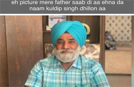 the father of this famous punjabi singer missing