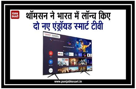 thomson path android tvs launched in india in 42 inch and 43 inch variants