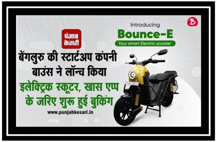 bounce e electric scooter introduce