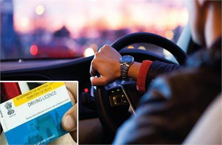 driving license will be made without test you will get freedom