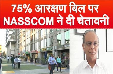 nasscom appeals to haryana government