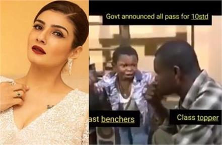 raveena tandon share funny video after cbse 10th board exam cancel