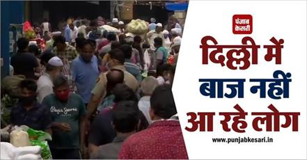 delhi lockdown vegetable market