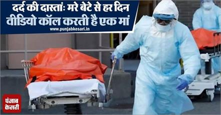 national news punjab kesari corona virus hospital campus poonam solanki