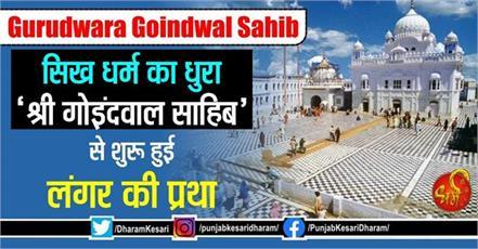 gurudwara goindwal sahib