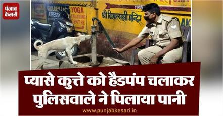 national news punjab kesari social media up benaras policeman water dog