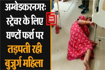 ambedkarnagar elderly woman agitated for hours on the floor for stretchers