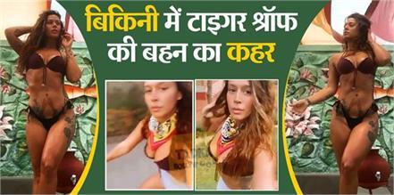 tiger shroff sister krishna shroff flaunts her curvy body in latest pictures